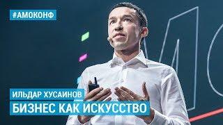 Ильдар Хусаинов (Этажи) на АМОКОНФ – Бизнес как искусство