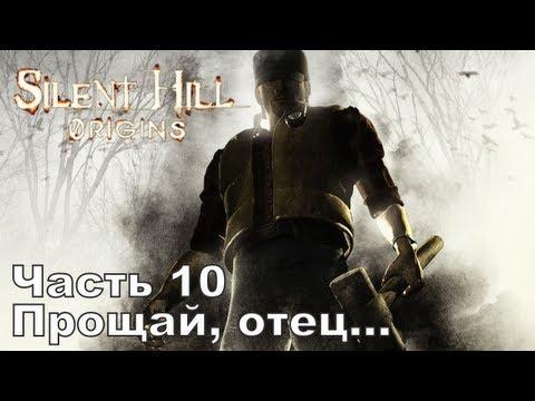 Silent Hill: Origins, Часть 10 - Прощай, отец...