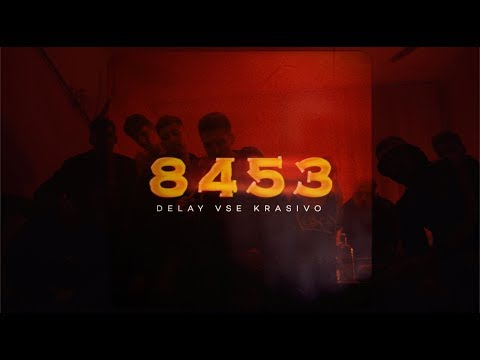 8453 - Делай все красиво