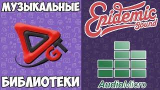 Правомерное использование ''AudioMicro'' и ''Epidemic Sound'' для партнёров GTRussia.
