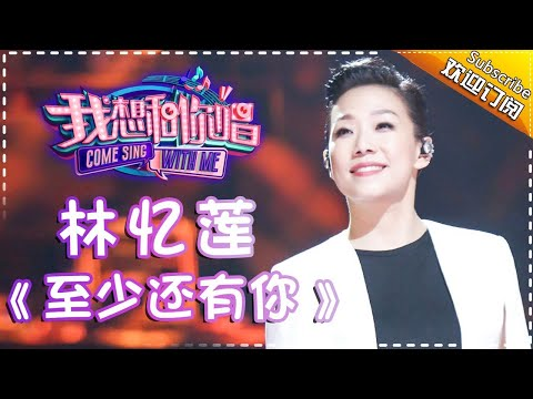 Come Sing With Me S02:Sandy Lam 《至少还有你》Ep.12 Single【I Am A Singer Official Channel】