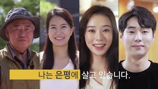 """2019. 은평구 홍보영상 """"나는 은평에 삽니…"""