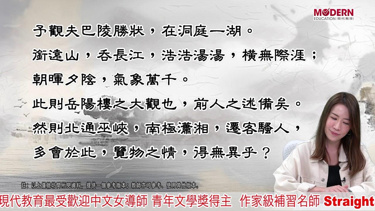 【DSE中文】岳陽樓記粵音誦讀【文靜│現代教育】 - YouTube