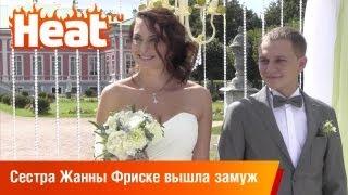 Родная сестра Жанны Фриске вышла замуж за сотрудника МЧС