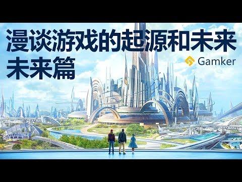 外國的電競專業是什麼樣的?——漫談遊戲的起源和未來(下):未來篇【就知道玩遊戲27】