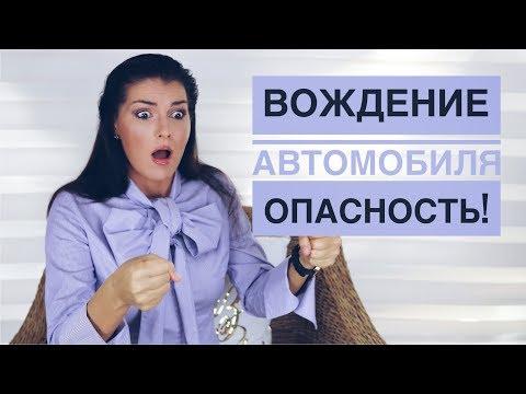 ВОЖДЕНИЕ ДЛЯ НАЧИНАЮЩИХ ВОДИТЕЛЕЙ/5 СОВЕТОВ ОТ ПСИХОЛОГА