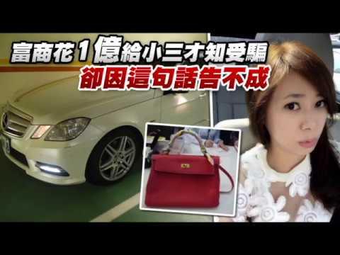 富商花1億給小三才知受騙 卻因這句話告不成 | 台灣蘋果日報