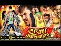 RAJA CHHATTISGARHIYA Chhattisgarhi Superhit Movie Anuj Sharma, Zeba Anjum Full Movie Full HD