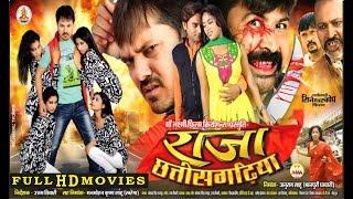 Raja Chhattisgarhiya Chhattisgarhi Superhit Movie Anuj Sharma, Zeba Anjum Full Movie Full Hd