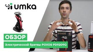 Бритва электрическая POVOS PD9209Q / распаковка и обзор электробритвы