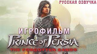 Prince of Persia: Забытые пески — Игрофильм [Русская озвучка] Весь сюжет Game Movie
