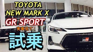 トヨタ 新型 マークX GRスポーツ 実車見て 試乗してきたよ☆350RDSの加速は強烈!貴重なFRスポーツセダン!TOYOTA NEW MARK X GR SPORT Test Drive