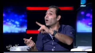 كلام تاني| تامر عبد الحميد: رمضان صبحي أخطأ.. وكابتن فتحي مبروك دخل غرفة الزمالك واعتذرلهم