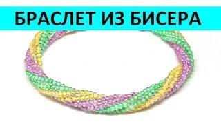 """Плетение браслета из бисера """"Крученый жгут"""" своими руками DIY Bracelet from seed beads"""
