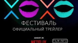 """Фестиваль """"Эксоэксо"""" (2016) Официальный трейлер"""