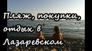 Смотреть видео отдых в лазаревском с детьми