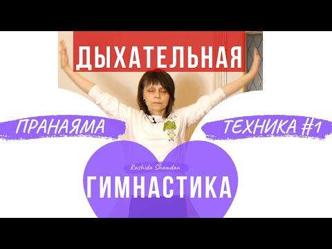 Дыхательная гимнастика видео не Cтрельникова Пранаяма техника для начинающих #1
