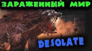 Зараженный мир с монстрами - Desolate #2