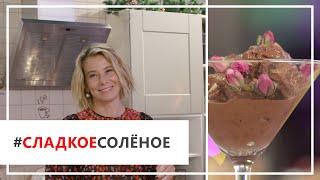 #сладкоесолёное №16 | Юлия Высоцкая — Шоколадно-кофейное мороженое с орехами и печеньем