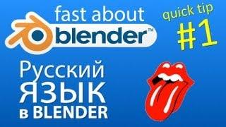 QuickTip #1 Включаем русский язык в Blender