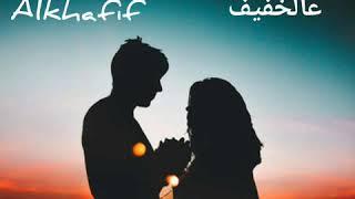 ادونيس- عالخفيف (كلمات) Adonis-Alkhafif (lyrics)