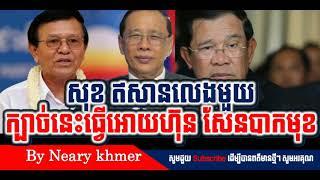សុខ ឥសានលេងមួយ ក្បាច់នេះធ្វើអោយហ៊ុន សែនបាកមុខ,Cambodia News,By Neary khmer