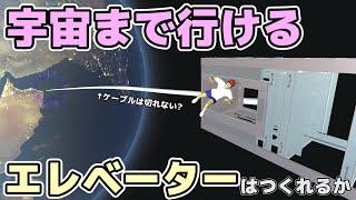 【物理エンジン】宇宙まで届くエレベーターをつくったら