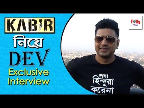 Kabir নিয়ে Dev এর Exclusive Interview