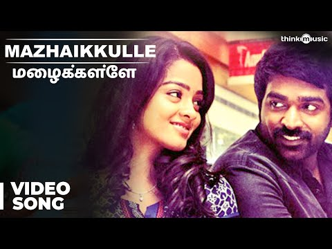 Mazhaikkulle Song Official Video | Puriyaatha Puthir | Vijay Sethupathi | Ranjit Jeyakodi | Sam.C.S
