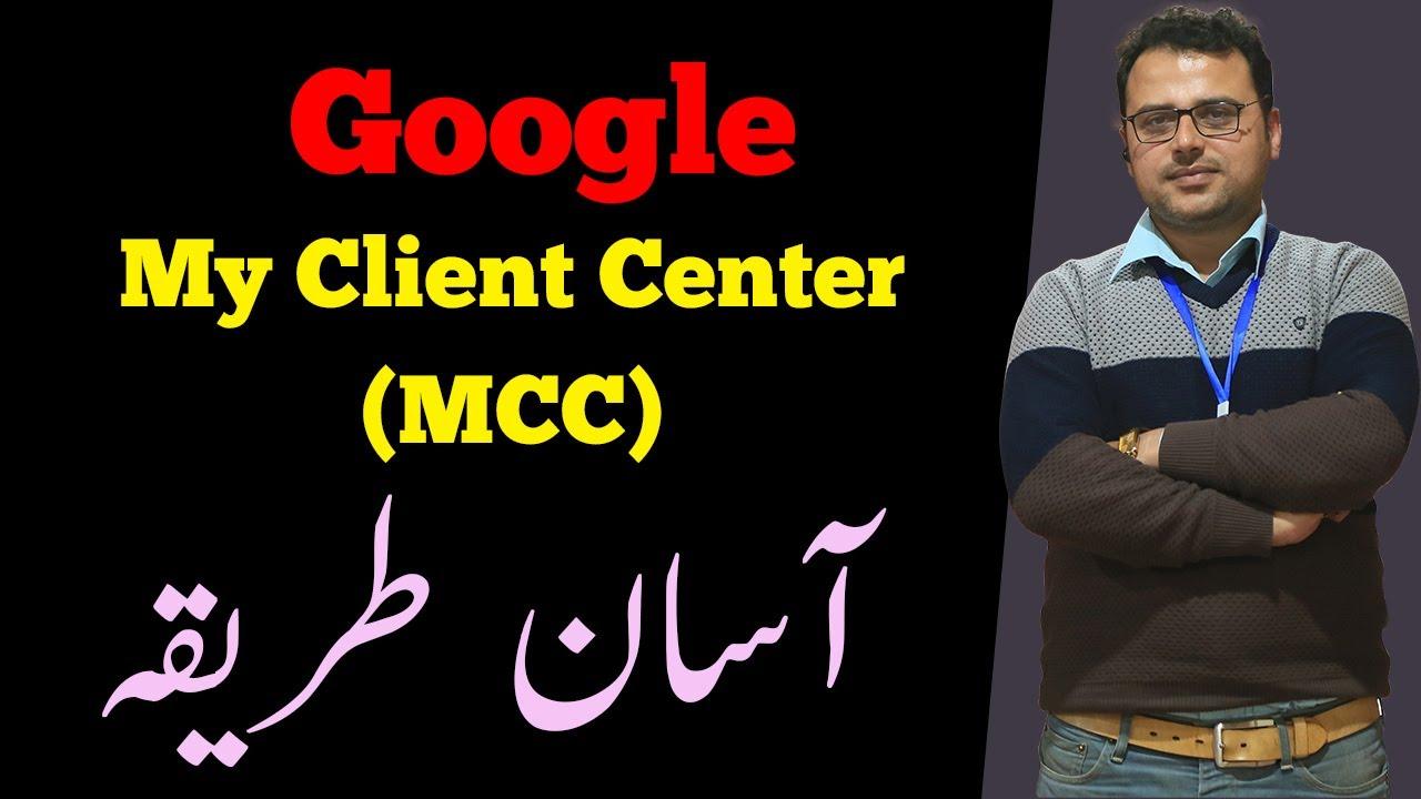 Google My Client Center MCC | Google Adwords Setup | Lal Tamatar