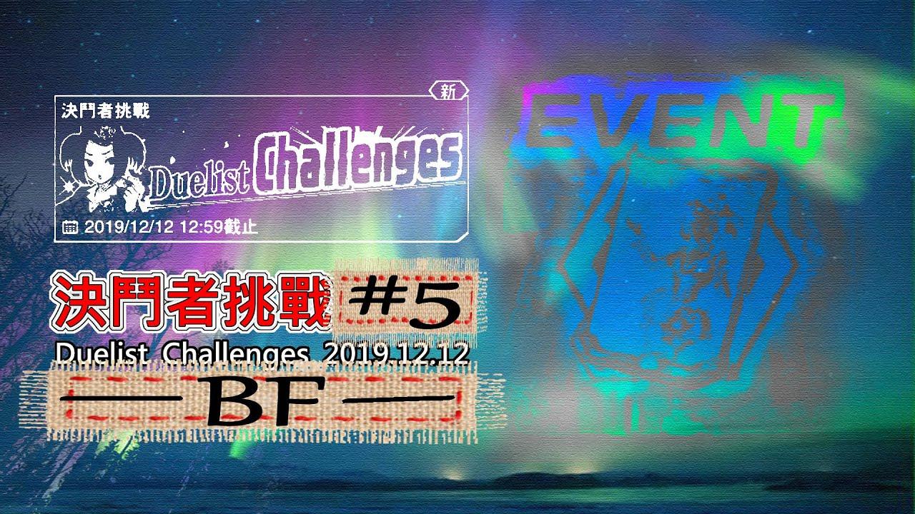遊戲王【Duel Links】│活動系列│決鬥者挑戰#4 BF《Duelist Challenges 2019.12.12》 - YouTube