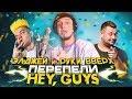 HEY GUYS Элджей и Руки Вверх Тилэкс Cover mp3