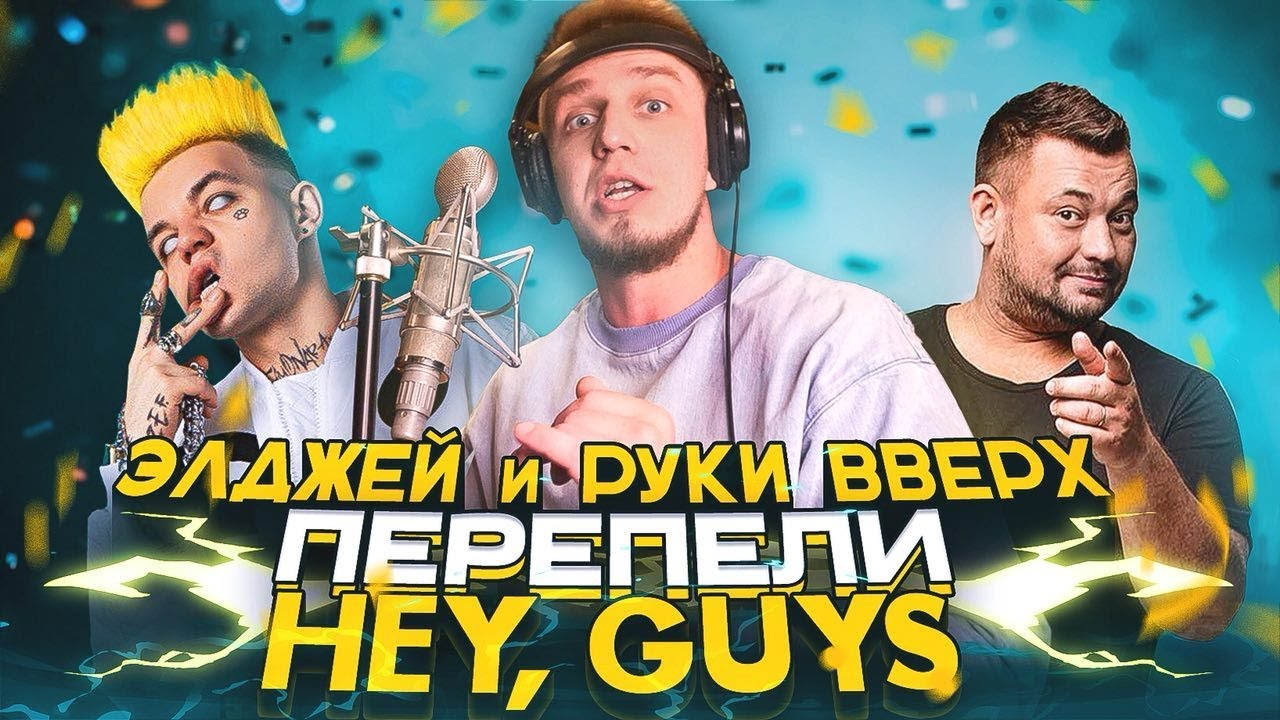 HEY. GUYS / Элджей и Руки Вверх (Тилэкс cover) - YouTube