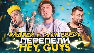 HEY. GUYS / Элджей и Руки Вверх (Тилэкс cover)