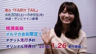 桃瀬美咲メルマガ会員ご登録はコチラ↓ http://sp.horipro.jp/talents/de...