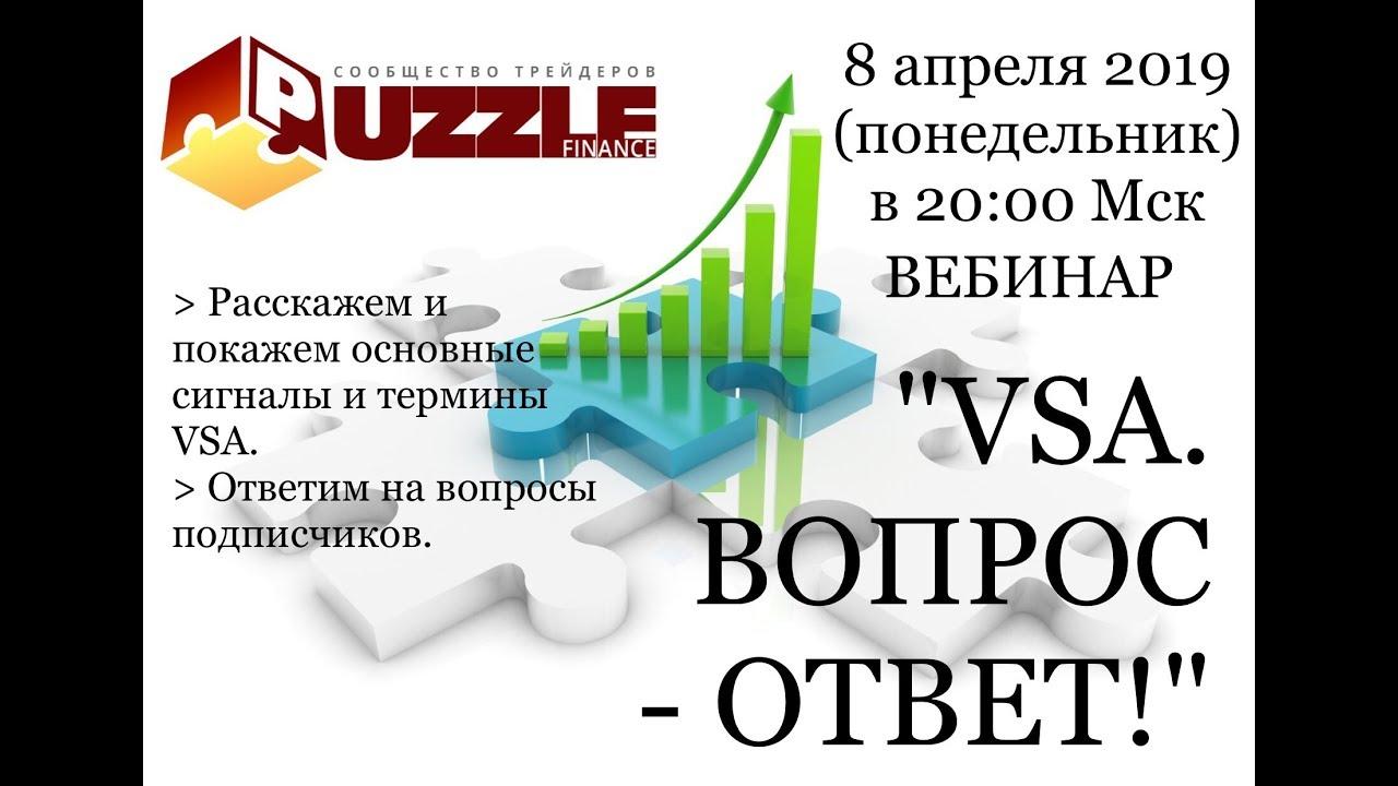 Газпром 08.04.2019 -обзор и Торговый План | Торговый План на Бинарных Опционах