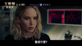 【X戰警:黑鳳凰】 30TVC X女警篇