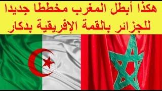 هكذا أبطل المغرب مخططا جزائريا بالقمة الإفريقية بدكار