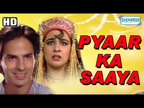 Pyar Ka Saaya(HD) - Amrita Singh | Rahul Roy - 90's Hit Bollywood Movie - (With Eng Subtitles)