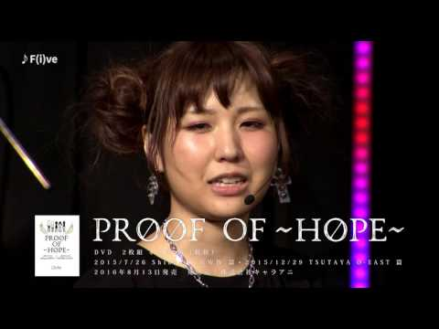 【Q'ulle/キュール】2nd DVD / Proof of 〜HOPE〜【WWW.digest ver.】【公式】