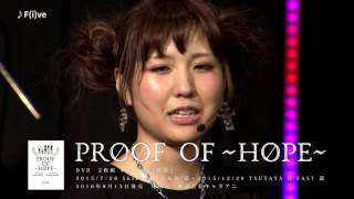 2nd DVD「Proof of ~HOPE~」 2016/8/13 release! 詳細はこちら→ http:...