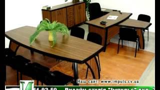 [Импульс] Кабинет руководителя Мальдини(, 2012-04-23T07:44:51.000Z)