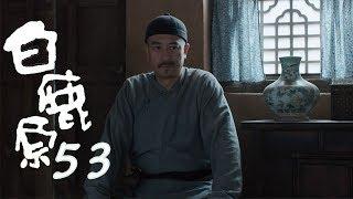 白鹿原 | White Deer 53【DVD版】(張嘉譯、秦海璐、何冰等主演)