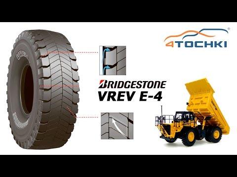 Bridgestone VREV E-4 на 4 точки