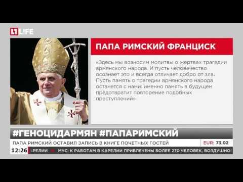 Папа Римский Франциск встретился с потомками армян, переживших геноцид в Османской империи