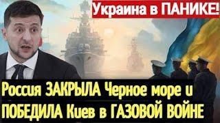 Срочно! Украина в ПАНИКЕ: Россия ЗАКРЫЛА Черное море и ПОБЕДИЛА Киев в ГАЗОВОЙ ВОЙНЕ