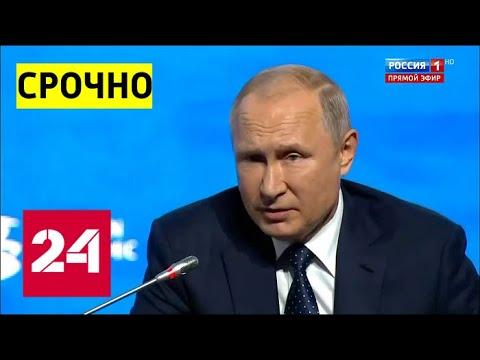 Срочно! Путин сделал заявление по обмену заключенными C Украиной. 60 минут от 05.09.19