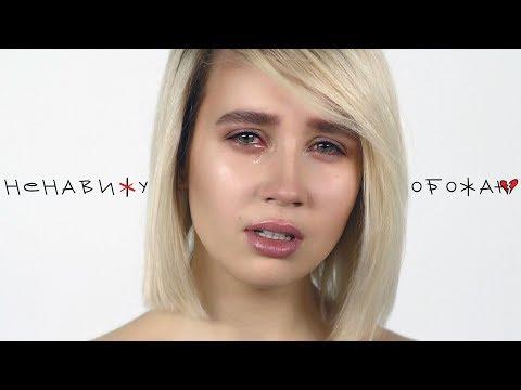 Клава Кока — Ненавижу-обожаю (Премьера клипа, 2018)