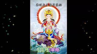 佛說聖多羅菩薩經 (粤语) Saint Tara Bodhisattva Sutra (Cantonese)