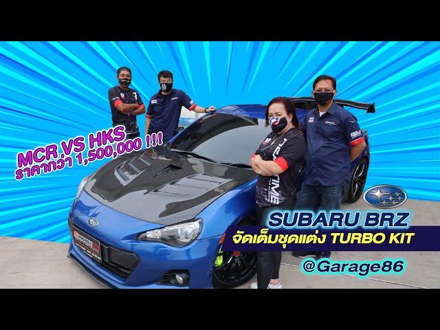 SUBARU BRZ จัดเต็มชุดแต่ง Turbo Kit ราคากว่า 1,500,000 !!